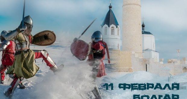 Болгаре  пройдёт спортивно-исторический Фестиваль »Кыш Батыр»