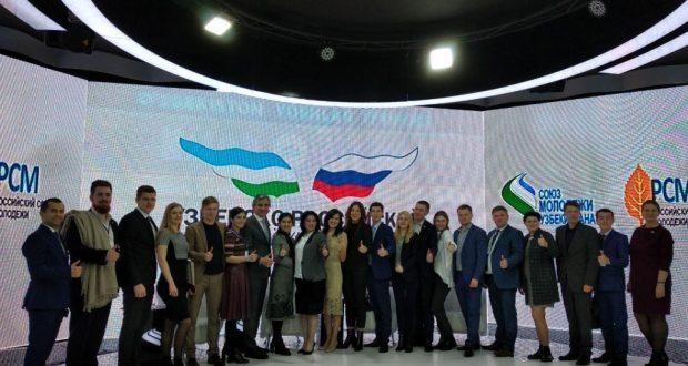 В Узбекистане состоялся II узбекско-российский молодежный форум