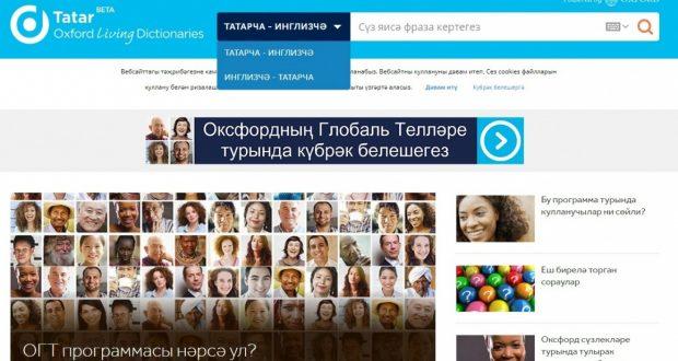 Татарский язык добавлен в Оксфордский словарь