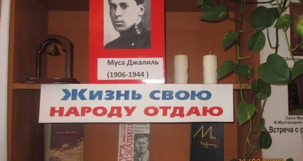Памяти Мусы Джалиля