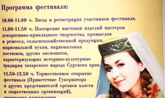 Пензада татар мәдәнияте фестивале