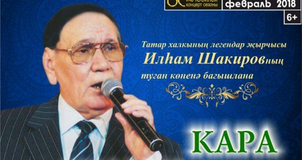 Татар дәүләт филармониясендә Илһам Шакиров туган көненә багышланган традицион концерт була