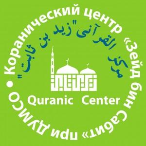 В Саратове полным ходом идет подготовка к I Евразийскому конкурсу чтецов Корана