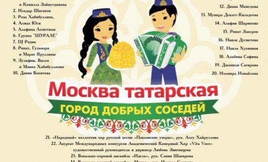 В Москве пройдет День татарской культуры «Москва татарская. Город добрых соседей»