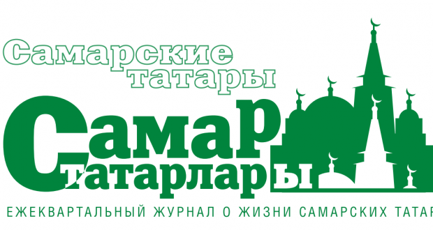 "Today in Samara celebrate the 5th anniversary of the magazine ""Samar Tatarlary"""