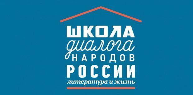 Социально значимый проект  «Школа диалога народов России: литература и жизнь»