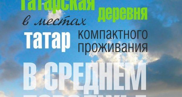 В Казани вышла книга о татарских деревнях в Поволжье