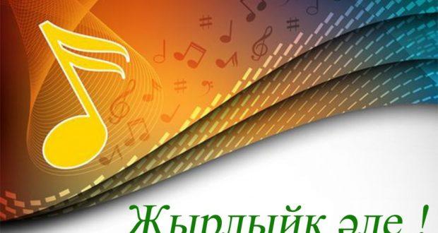 """Сургутта """"Җырлыйк әле"""" әдәби музыкаль кичәсе"""