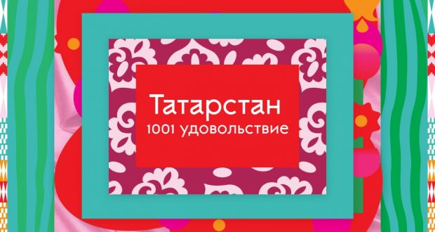 Татарстан завлекает туристов копченым чаем и свияжской ухой