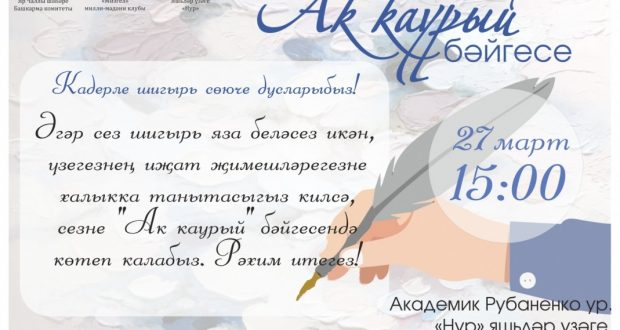 В Набережных Челнах 27 марта состоится городской конкурс татарских авторских произведений »Ак каурый»