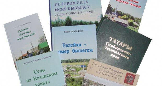 Ульяновскида һәр татар авылының тарихын язарга җыеналар