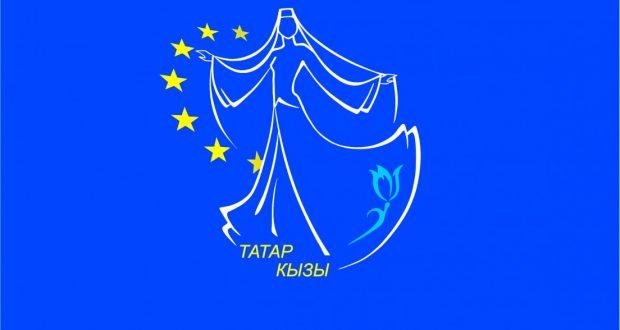 «Татар кызы» Европада