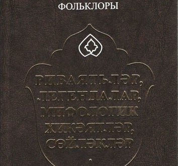 Башкортстан татарларының Уфада чыккан фольклор җыентыгына 702 әсәр кергән