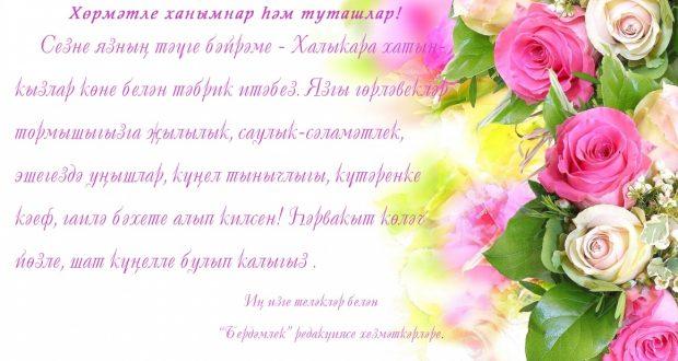 Самара өлкәсе «Бердәмлек» газетасы хезмәткәрләре котлавы