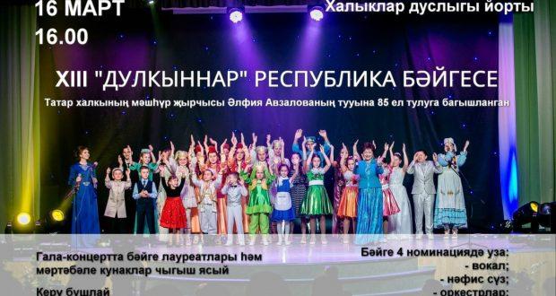 Иртәгә «Дулкыннар» бәйгесенең Гала-концерты узачак