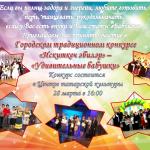 """Төмән татарлары """"Искиткеч әбиләр-2018"""" фестиваль-бәйгесен үткәрәчәк"""