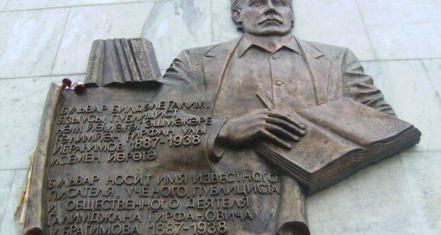 В Уфе будут говорить о наследии выдающегося писателя и ученого Галимджана Ибрагимова