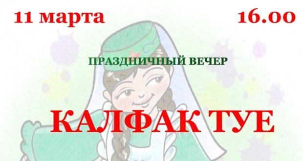 Мәскәүдә «Калфак туе» узачак
