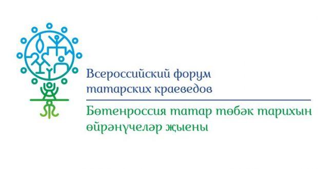 Резолюция  II Всероссийского форума татарских краеведов