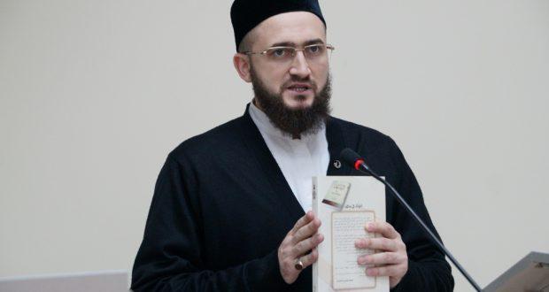 Татарстан мөфтие КФУда лекцияләр циклын башлый