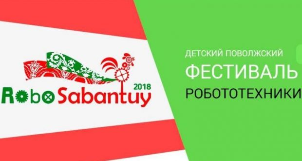 "The festival ""Robosabantui-2018"" will be held in Kazan"