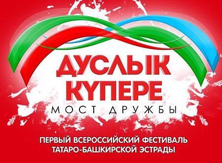 Сегодня состоится гала-концерт фестиваля «Дуслык күпере»