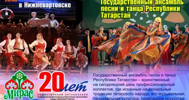 Дни татарской культуры в Нижневартовске