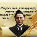 Поздравление председателя Национального совета Всемирного конгресса татар с Днем родного языка