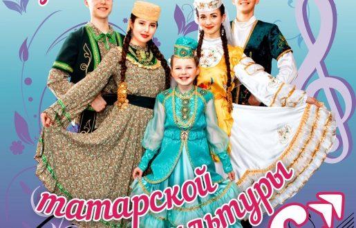 Фестиваль-конкурс татарской культуры «Мирас» соберет рекордное число участников!