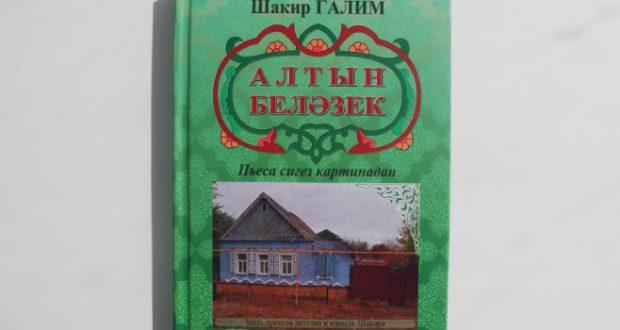 Сугышта хәбәрсез югалган татар драматургының тәүге пьесасы 77 елдан соң китап итеп басылды