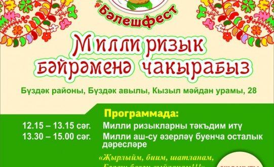 Башкортстанда «Бәлешфест»ка әзерләнәләр