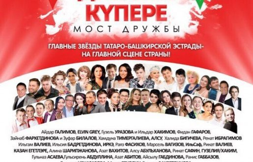 В Пензе выступили с концертом 26 звезд татарской эстрады