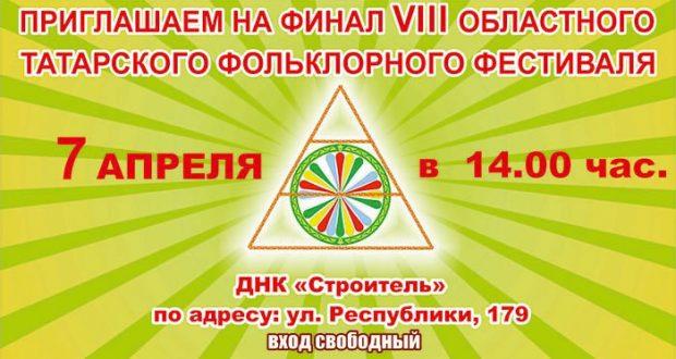 Татарский фольклоный фестиваль в Тюмени