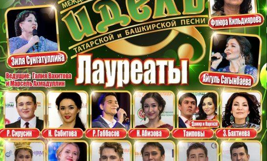Лауреаты фестиваля «Идель» выступят на сцене Татарской филармонии им. Габдуллы Тукая