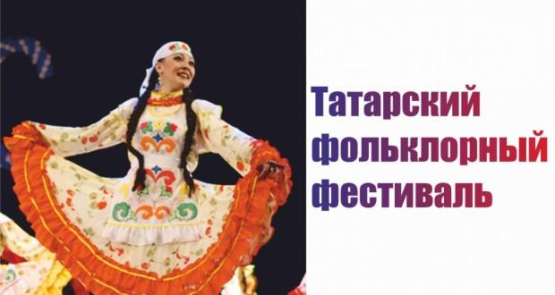 В Тюмени проходит VIII областной татарский фольклорный фестиваль