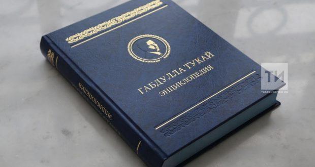 В российской столице презентуют «Энциклопедию Тукая»