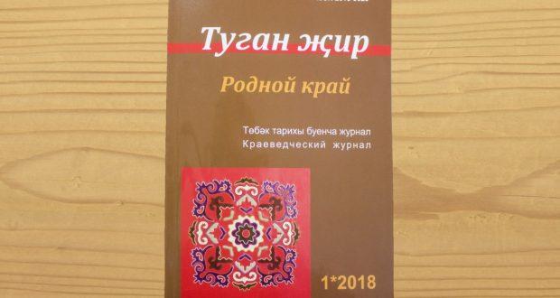 """""""Туган җир"""" журналының беренче саны дөнья күрде"""