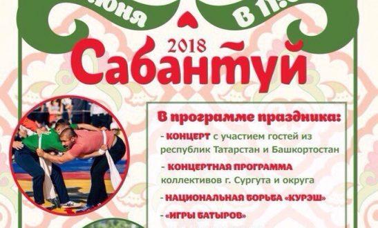 Сабантуй в Сургуте назначен на начало июня