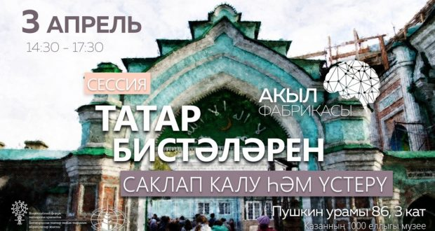Press-release of the II All-Russian Forum of Tatar Local Lore