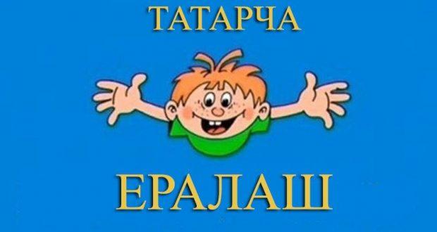 В Татарстане снимут татарский «Ералаш»