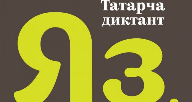Татарча диктант-2018