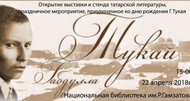 Открытие выставки и постоянно действующего стенда татарской литературы в Национальной библиотеке им.Р.Гамзатова  в г.Махачкале Республики Дагестан