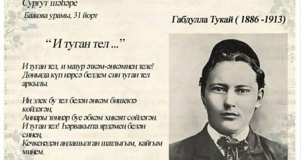Себердә татар әдәбияты, татар мәдәнияте көннәрен ничек үткәрәчәкләр?