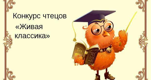 В Свердловской области пройдёт Областной конкурс чтецов произведений татарских поэтов и писателей »Живая классика»