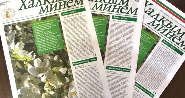 «Халкым минем» газетасының май саны дөнья күрде