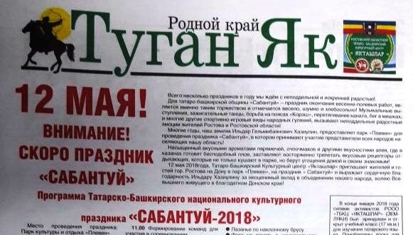 "The first issue of the newspaper ""Tugan Yak""  in Rostov-on-Don published"