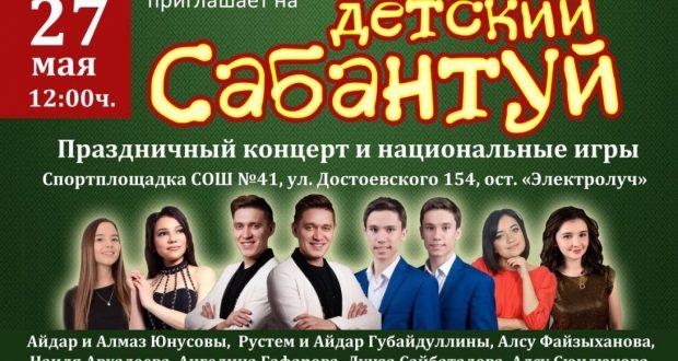 Уфада татар балалар Сабантуе үтәчәк!