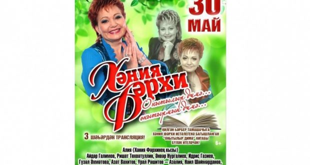 In Ufa at the Memory evening of Hania Farkhia, each spectator will be presented with a book about the singer