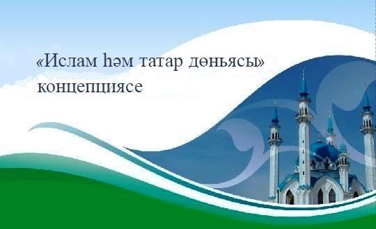 «Ислам һәм татар дөньясы» концепциясе