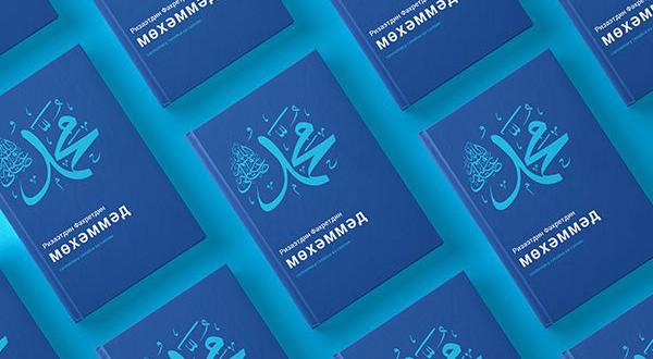 В свет вышла книга Р.Фахретдина «Мухаммад ﷺ»